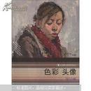 完美教学系列丛书1:色彩 头像(B02册) 杨慎修  水粉头像 绘画教材