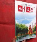 儿童文学, 2008年6期,总362期  农民工子弟转学来