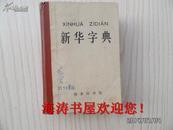 新华字典(1971年修订重排本,有语录)
