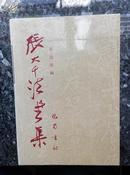 【张大千法书集】巴蜀书社出版,八开精装本(品相见描述)