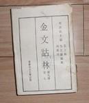 《金文诂林》第九册(卷七) -E4
