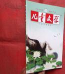 儿童文学, 2008年8期,总364期  想变成云朵的绵羊