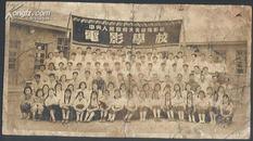 中央人民政府文化部电影局电影学校 老照片(电影演员 叶琳琅 留存几多年的老照片)