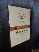 堪忍尊者(Lama Zopa Rinpoche)著《快乐之心要》(签名本)一版一印 现货