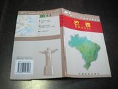 世界分国地图:巴西(函装,一张)