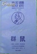 群鼠(获诺贝尔文学奖作家丛书)(漓江出版社91年初版本,自藏书,品相近十品)
