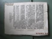 3-3 毛主席语录 油印本,林彪 序 文革焦点 96页