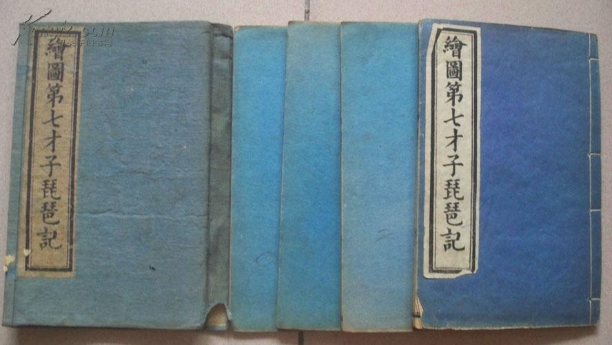 清末民国时期《绘图第七才子琵琶记》线装4册六卷全(品好)