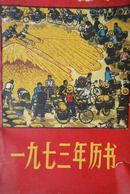 (文革)1973年历书