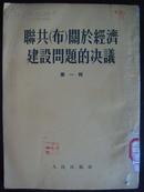 联共(布)关于经济建设问题的决议(第一辑)