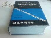 研究社新和英大辞典