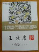 王培东: 《中国当代艺术家画库 王培东》