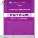 """普通高等教育""""十一五""""国家级规划教材·机电控制工程体系列教材:控制工程基础"""