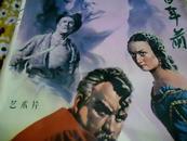 老电影海报 前苏联绘画版老经典电影【三百年前】1大开孔网孤本