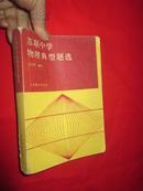 苏联中学物理典型题选