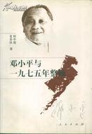 邓小平理论书系・邓小平与一九七五年整顿