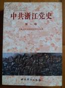 中共浙江党史 第一卷:1921~1949