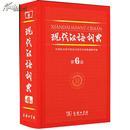 现货 全新正版塑封包装 现代汉语词典(第6版) [精装] 商务印书馆 特价包邮 9787100084673