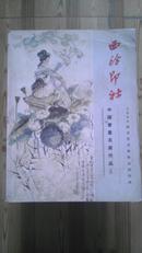 西泠印社 中国书画名家作品 三 2006迎春书画艺术品拍卖会398PCS