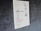 (韩)许垠娥著《设计人脉》一版一印 现货