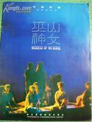 歌剧节目单:巫山神女(重庆歌剧院)