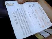 民国募捐收据(上海学生为抗日战争将士募捐短启 1933年)