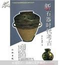 新石器时代考古-----20世纪中国文物考古发现与研究丛书