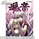 魂音2:漫画SHOW精品图书系列(BUDDY编绘 黑龙江美术出版社 彩色漫画本)