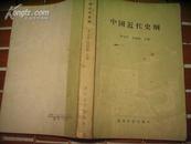 中国近代史纲.