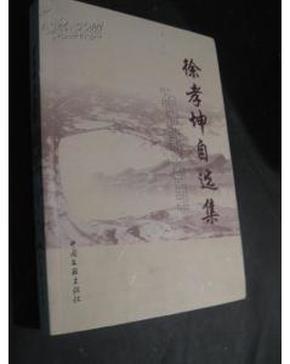徐孝坤自選集 簽徐孝坤遺贈 鈐印徐孝坤