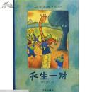 红泥巴精选世界图画书系列:天生一对 [3~6岁]