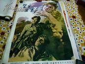 老电影海报 绘画版前苏联老经典电影【坚守要塞】孔网孤本