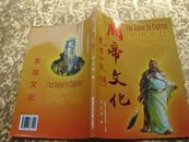 关帝文化 (全新没拆封)(16开 画册 汉藏英文对照)