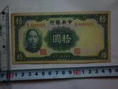 """民国纸币:民国三十年(抗战时期)中央银行""""拾圆""""(英国华德路版、美商保安版)【两张合售】"""