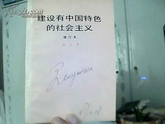 建设有中国特色的社会主义 (增订本)