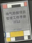 油气勘探项目管理工作手册(馆藏)