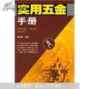 实用五金手册(潘旺林)