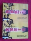 《旧上海黑幕》上下全