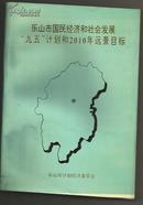 乐山市国民经济和社会发展