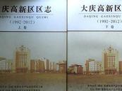大庆高 新区区志(上下)1992-2012