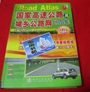国家高速公路城乡公路网地图集(有人民交通出版社60周年纪念章。大开本,彩图,印制精美。)C-2层