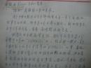 黄式宪信件一封,款自鉴 共一页 26*19cm