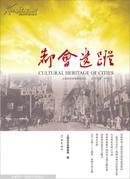 上海市历史博物馆论丛:都会遗踪(第13辑)