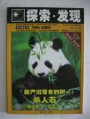 探索·发现 熊猫号  总第370期