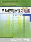 自动控制原理习题集 胡寿松主编 科学出版社 9787030111111