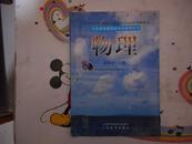 沪粤版初中物理教材 九年级 上册
