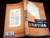 中学生古汉语字词典--九年义务教育课程标准配套工具书
