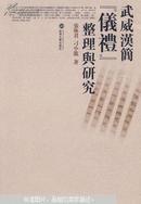 ★【★复印★】 稀缺本:武威汉简《仪礼》整理与研究