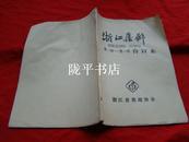 浙江集邮 第110-120期合订本