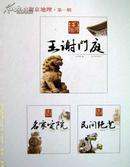 北京地理第一辑:王谢门庭.名家宅院.民间绝艺 3册合售